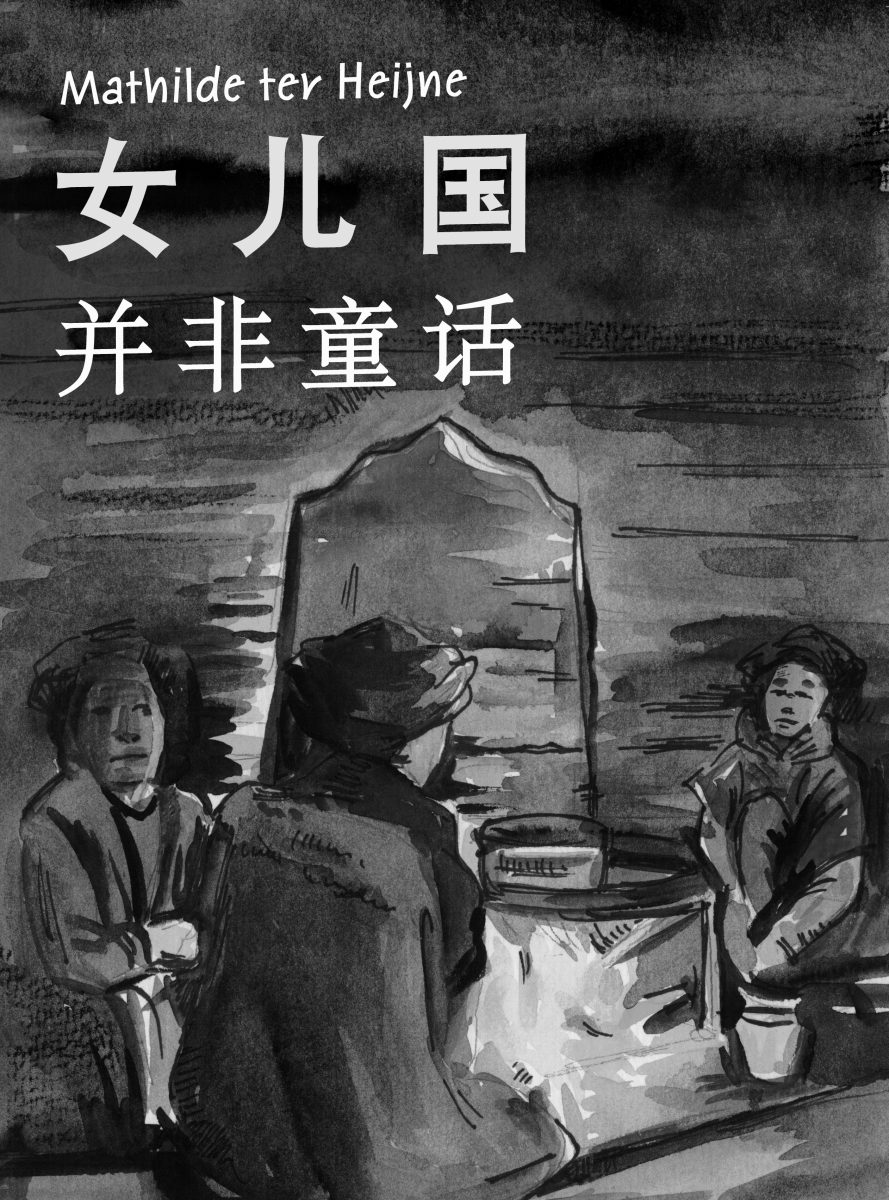 The Empire of Women, Not a Fairy Tale, Chinese cover